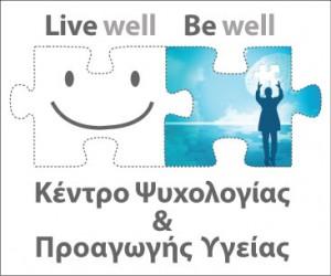 """Live Well, Be Well"" - Κέντρο Ψυχολογίας λογότυπο"