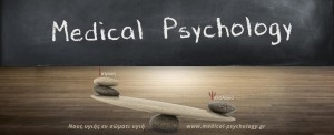 Medical Psychology - www.medical-psychology.gr