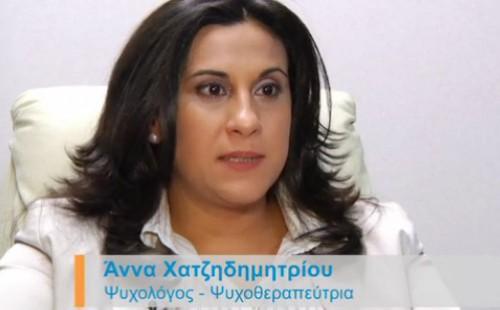 Το φλερτ στη σχέση - Άννα Χατζηδημητρίου
