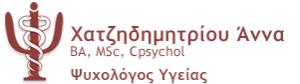 Λογότυπο - Χατζηδημητρίου Άννα - Ψυχολόγος Υγείας